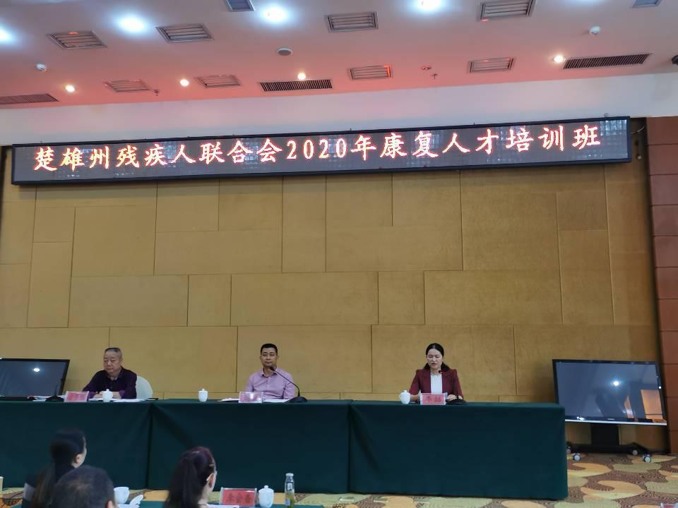 楚雄州残联在双柏县举办2020年康复人才培训班