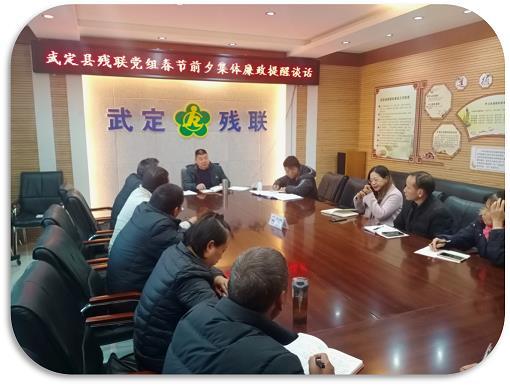 武定縣殘聯黨組開展春節前夕集體廉政提醒談話